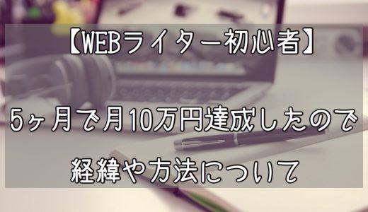 【WEBライター初心者】5ヶ月で月収入10万円を達成したので、その経緯や方法について