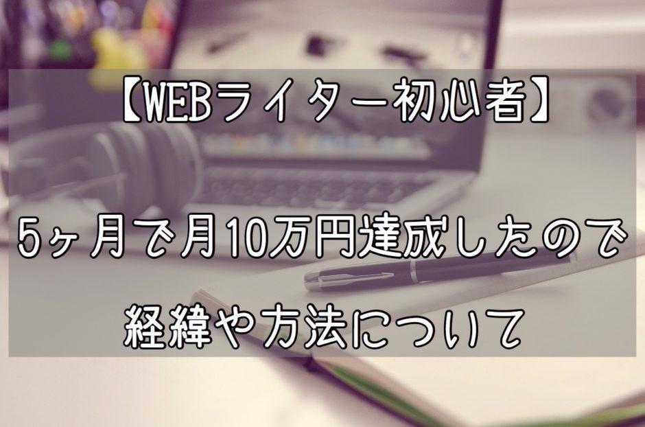 【WEBライター初心者】5ヶ月で月10万円を達成したので、その経緯や方法について