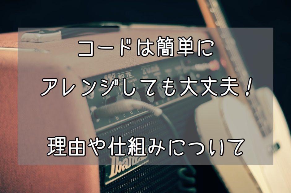 【ギター超初心者向け】コードは簡単にアレンジしても大丈夫!理由や仕組みについて