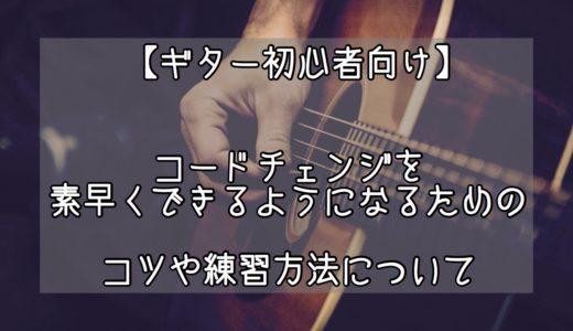 【ギター初心者】コードチェンジのコツはたったの3つ!練習方法について紹介