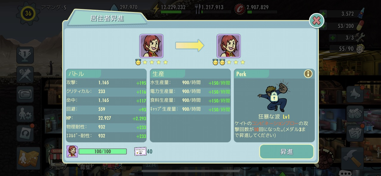 「Fallout Shelter Online」居住者昇進システムについて