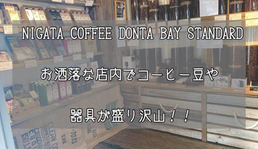 新潟珈琲問屋(NIIGATA COFFEE DONYA BAY STANDARD)|お洒落な店内はコーヒー豆や器具が盛り沢山!!お店の雰囲気を紹介