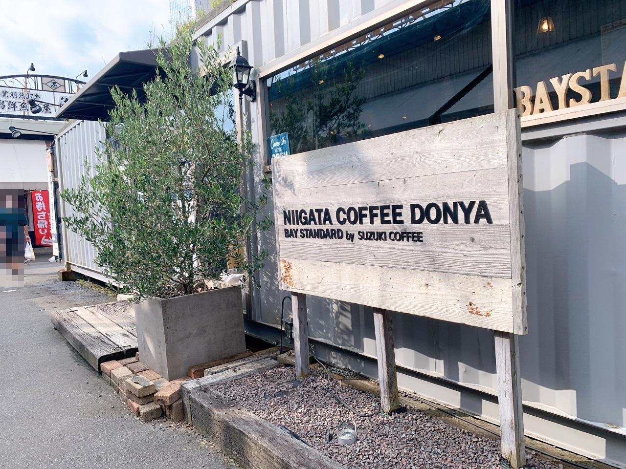 まとめ:新潟珈琲問屋(NIIGATA COFFEE DONYA BAY STANDARD)は店内利用でも持ち帰りでも思う存分コーヒーを堪能できる!