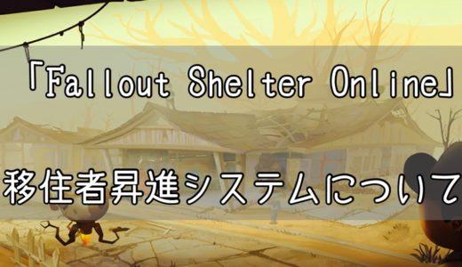 「Fallout Shelter Online」無課金攻略|居住者昇進システムやおすすめの育成キャラについて