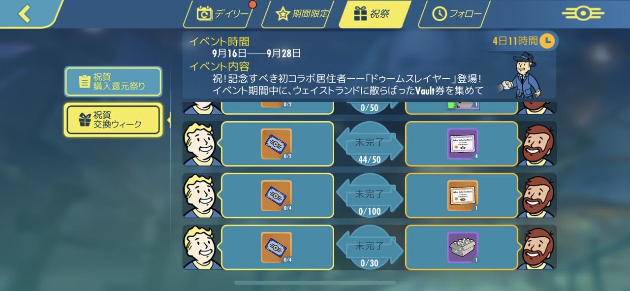 「Fallout Shelter Online」居住者昇進の条件について