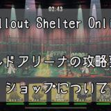 「Fallout Shelter Online」無課金攻略|ワールドアリーナの攻略要素やショップについて