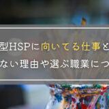 HSS型HSPに向いてる仕事とは?長く続かない理由や選ぶ職業について