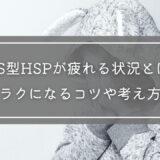HSS型HSPが疲れる状況とは?ラクになるコツや考え方についても紹介