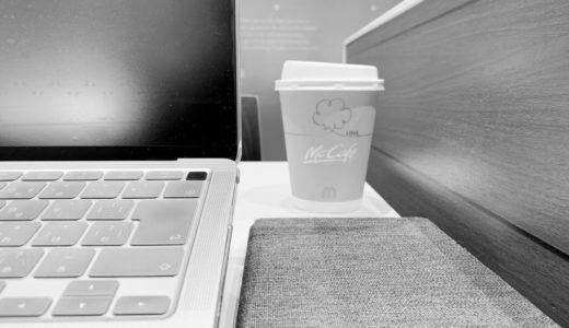 【日記】個人ブログを始めて1年1ヶ月経ったので近況や収支報告まとめ