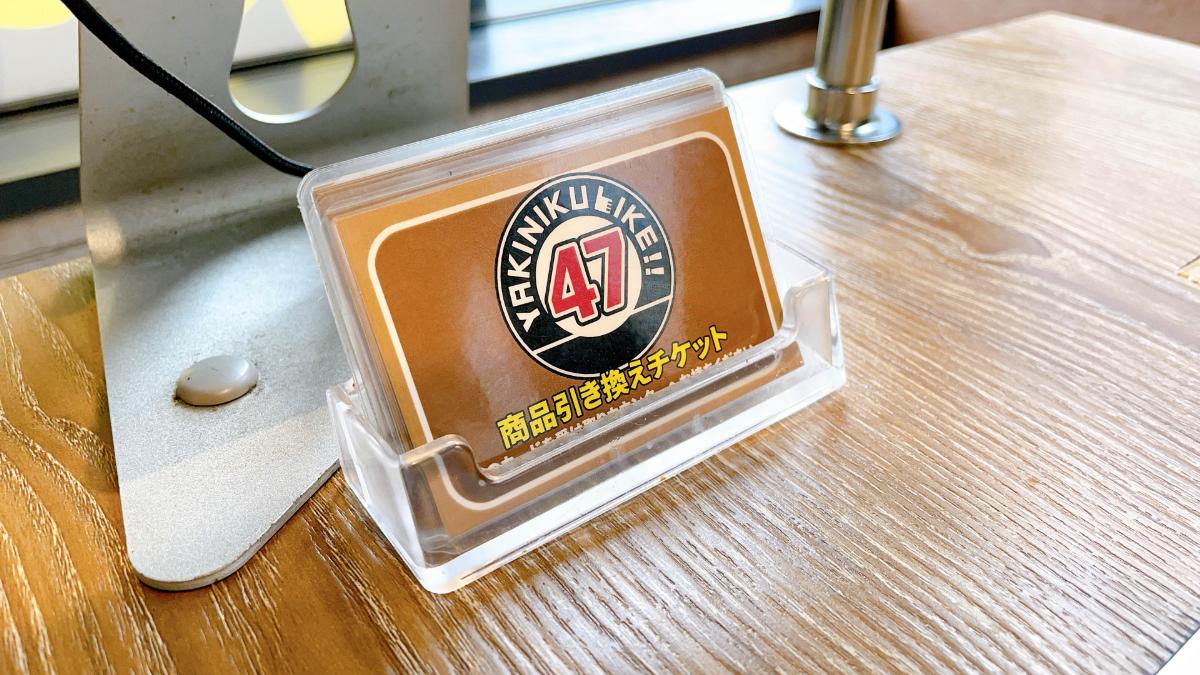 焼肉ライク 松戸南花島店の利用方法
