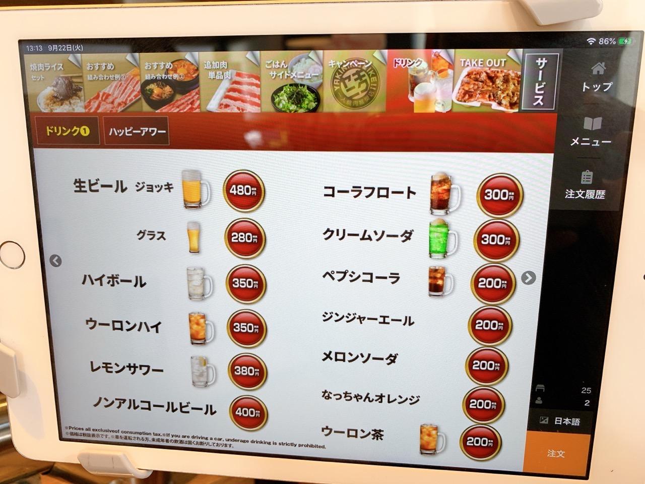 焼肉ライク 松戸南花島店のメニュー