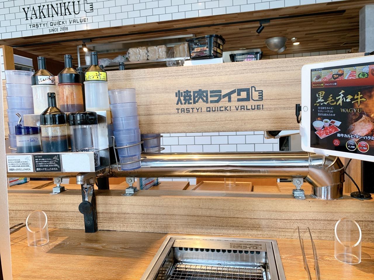 焼肉ライク 松戸南花島店の利用方法について