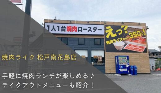 焼肉ライク 松戸南花島店|手軽に焼肉ランチが楽しめる!テイクアウトメニューも紹介