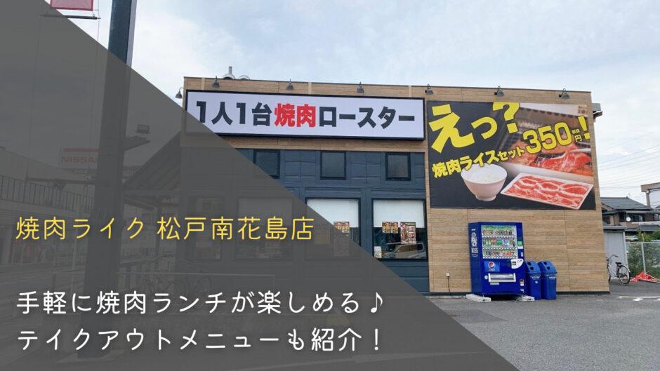 焼肉ライク 松戸南花島店 手軽に焼肉ランチが楽しめる!テイクアウトメニューも紹介