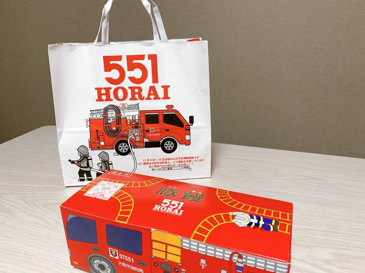 まとめ:551HORAI 蓬莱|豚まん好きなら一度は食べておきたい一品!