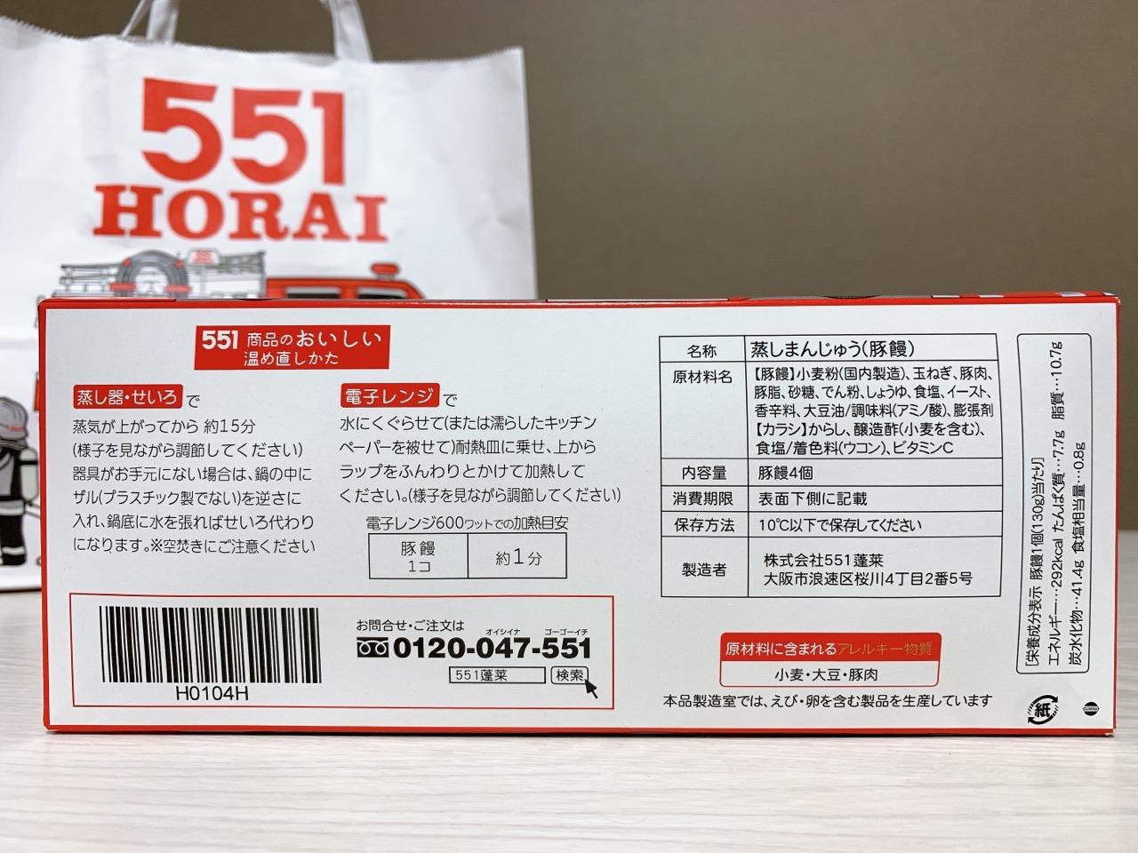 551HORAI 蓬莱|大阪名物の豚まんの温め方について