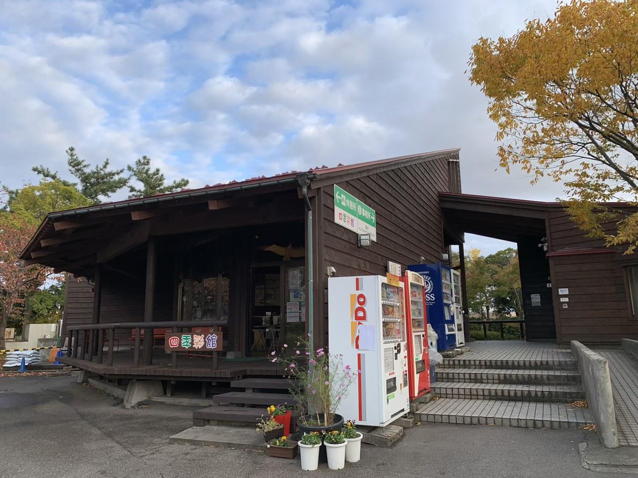 鐘木インフォメーションセンター・四季彩館