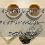 【北松戸】インド料理 レッドローズ |テイクアウトで本格カレーを食べてみた!