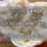 551HORAI 蓬莱|大阪名物の豚まんを頂いたので食べてみた!温め方についても紹介