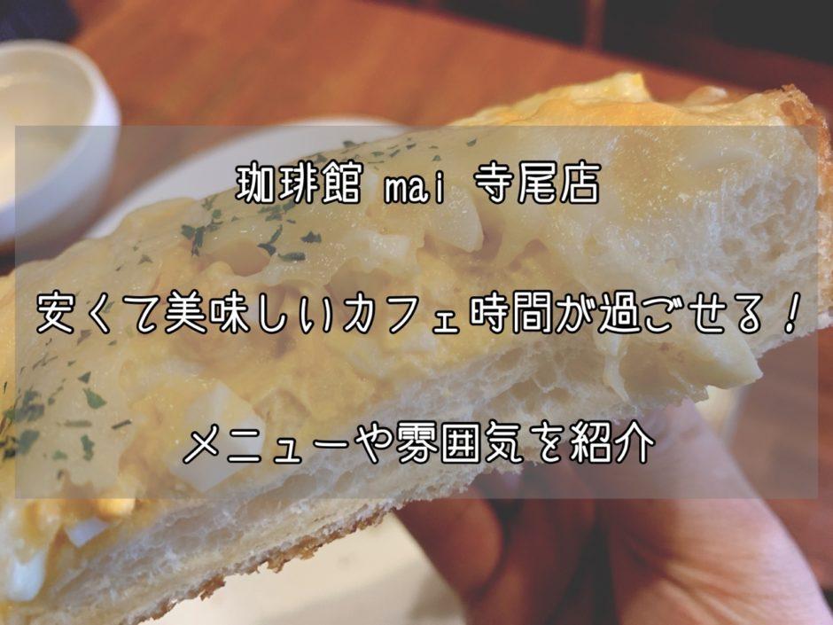 珈琲館 mai 寺尾店で安くて美味しいカフェ時間が過ごせる!メニューや雰囲気について紹介
