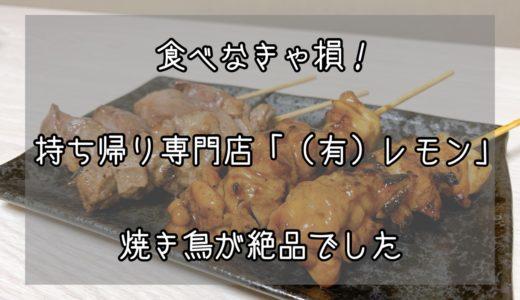 【上本郷】食べなきゃ損!持ち帰り専門「(有)レモン」の焼き鳥が絶品!メニューや評価について