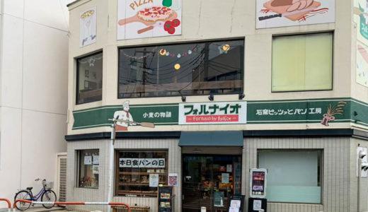 【松戸市上本郷】石窯ピッツァとパン工房 フォルナイオ|できたてハンバーガーが絶品でした!