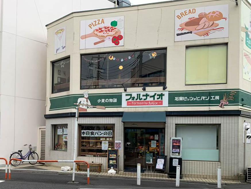 【松戸市上本郷】石窯ピッツァとパンの店 フォルナイオ|手作りハンバーガーが絶品でした