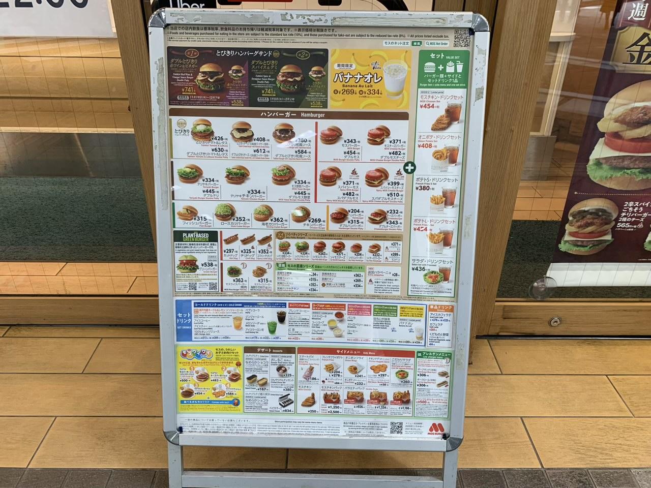 モスバーガー 松戸駅東口店のメニュー