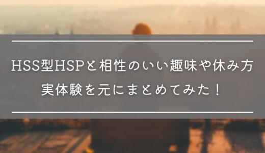 HSS型HSPと相性のいい趣味や休み方を実体験を元にまとめてみた!
