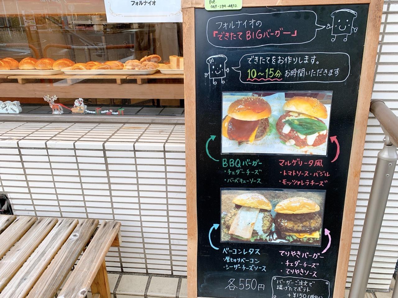 石窯ピッツァとパンの店 フォルナイオのハンバーガーメニュー