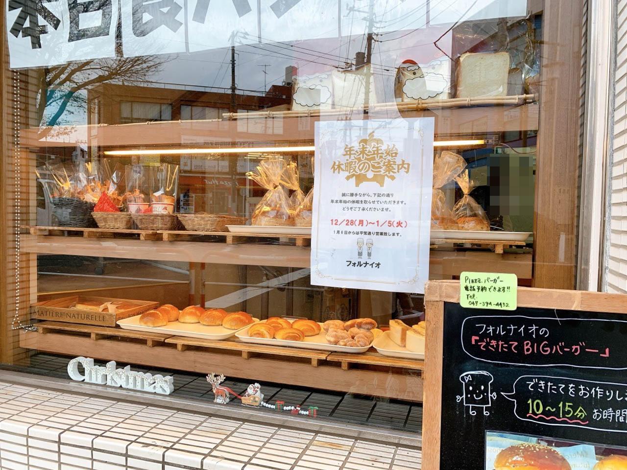 石窯ピッツァとパン工房 フォルナイオの雰囲気