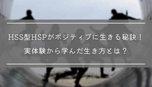 HSS型HSPがポジティブに生きる5つの秘訣!実体験から学んだ生き方とは?