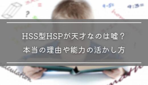 HSS型HSPが天才なのは嘘?本当の理由や能力の活かし方について紹介します