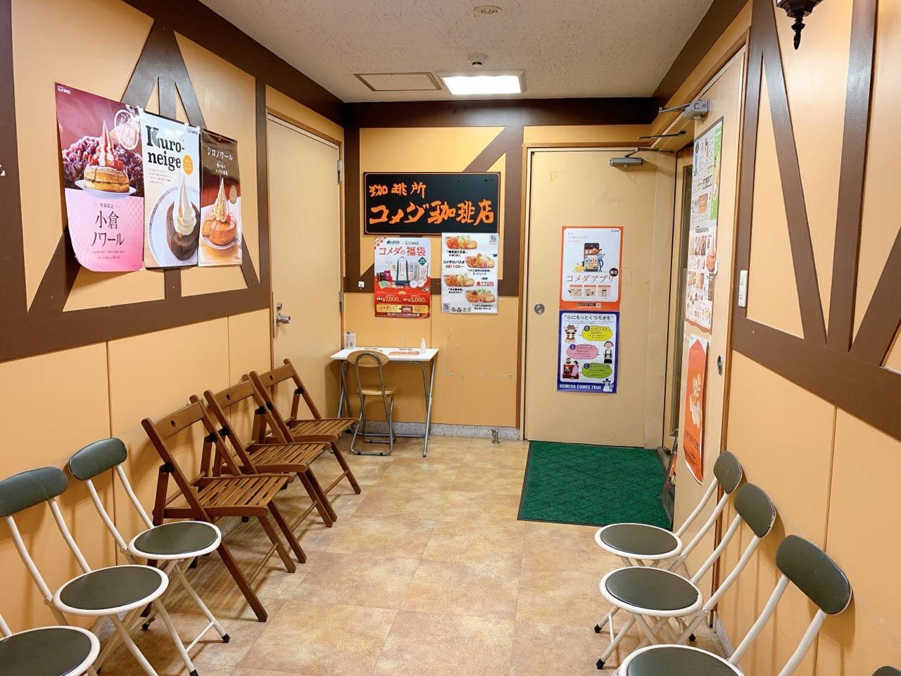 コメダ珈琲店 松戸伊勢丹通店の雰囲気
