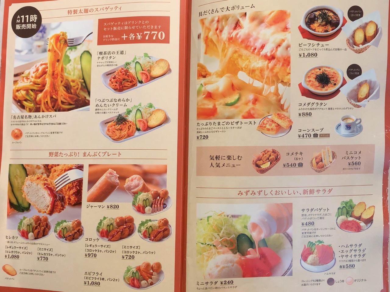 コメダ珈琲店 松戸伊勢丹通店のメニュー