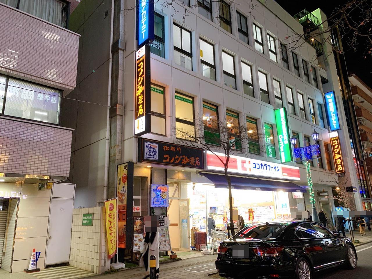 コメダ珈琲店 松戸伊勢丹通店・店舗情報