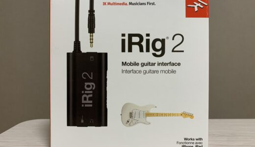 iRig2の音が出ない?!GarageBandを使った接続方法や使い方について