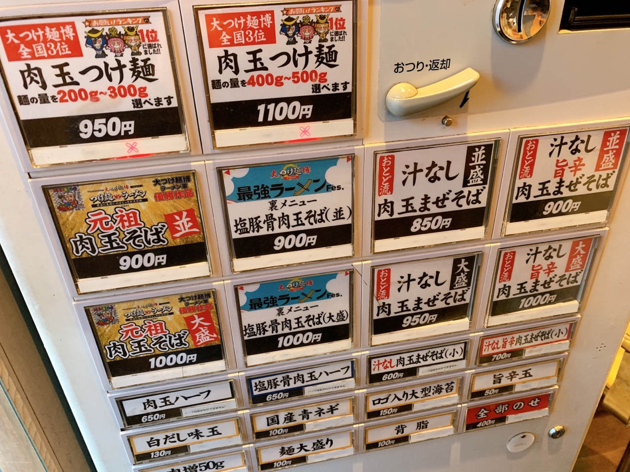 肉玉そば おとど 北松戸本店のメニュー