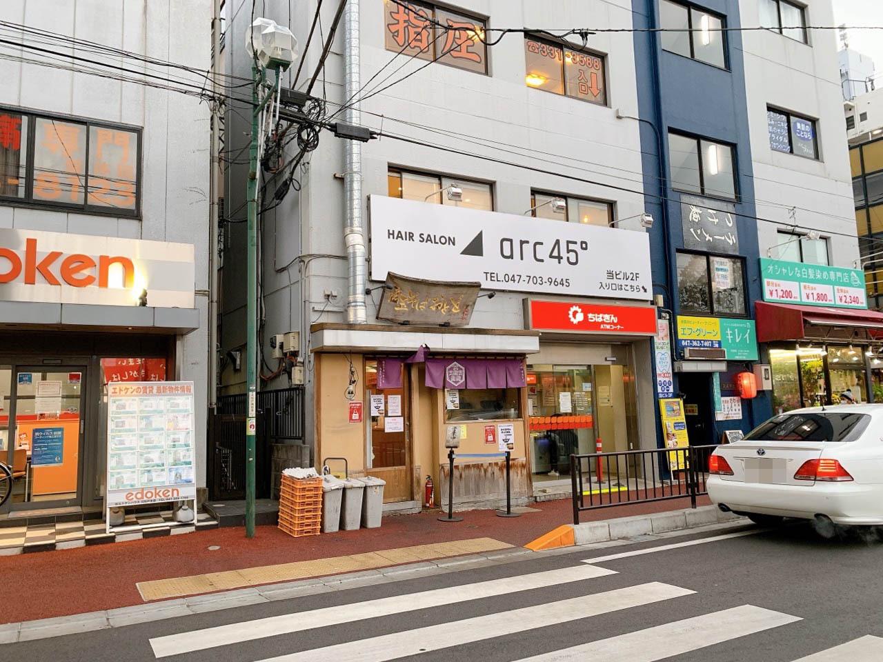 肉玉そば おとど 北松戸本店の雰囲気