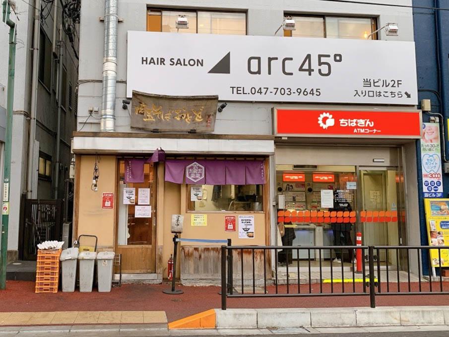 肉玉そば おとど 北松戸本店・店舗情報