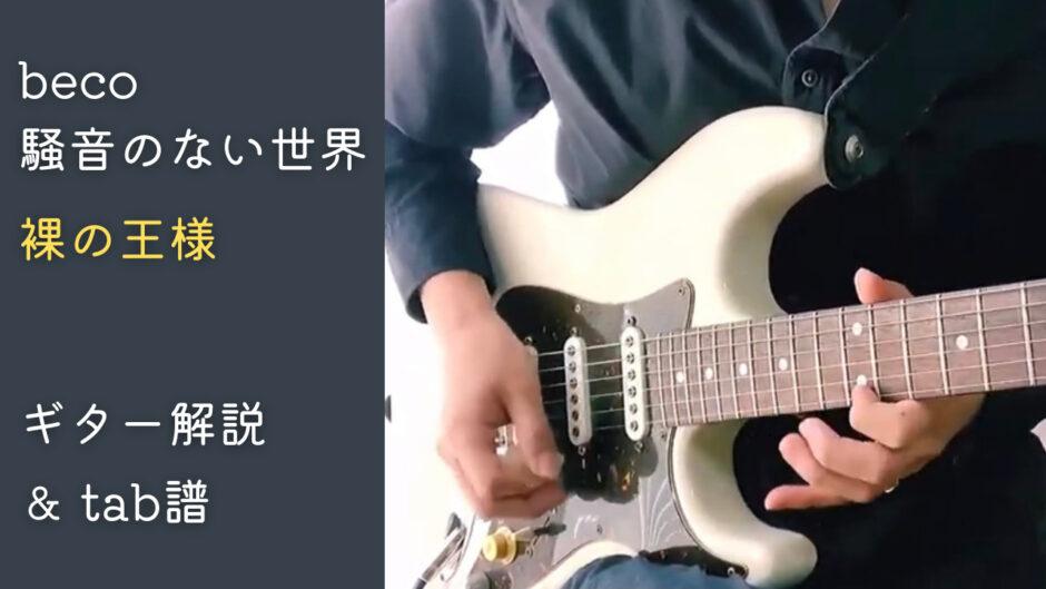裸の王様|beco(騒音のない世界)のギターフレーズ解説!【楽譜(tab譜)付】