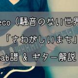 さわがしいまち|beco(騒音のない世界)のギターフレーズ解説!【楽譜(tab譜)付】