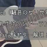 それゆけワンダーランド|beco(騒音のない世界)のギターフレーズ解説!【楽譜(tab譜)付】