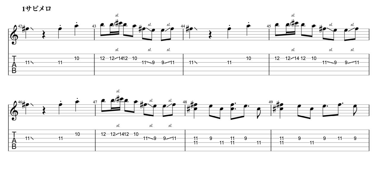 明くる日の忘却|beco(騒音のない世界)のギターフレーズ解説!【楽譜(tab譜)付】 サビメロ