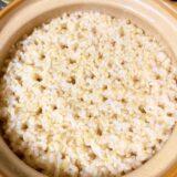 超簡単!ロウカット玄米を土鍋で炊く方法|栄養や効果についても紹介