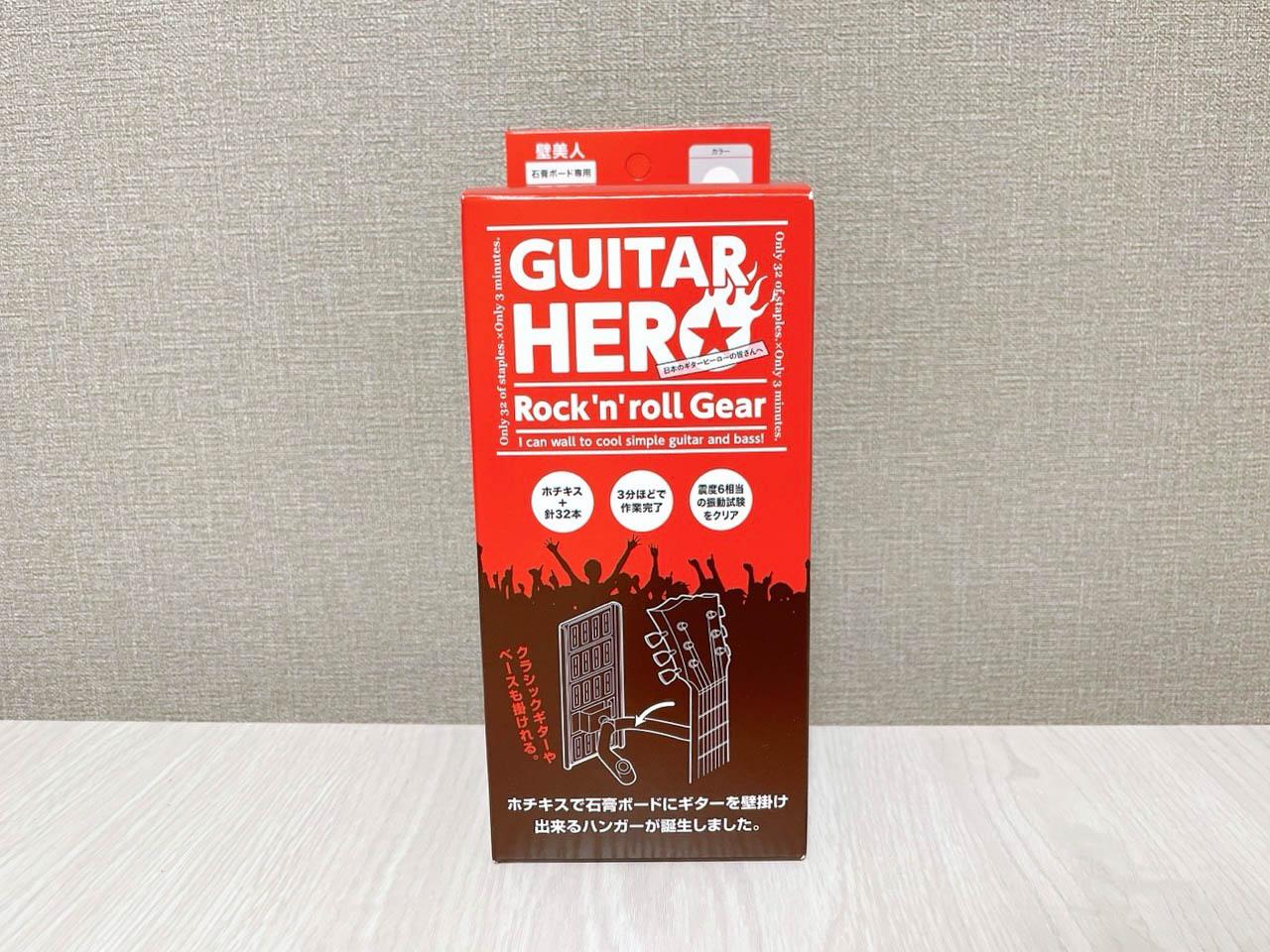 賃貸で使える壁掛けギタースタンド「壁美人 ギターヒーロー」