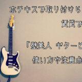 賃貸で使える壁掛けギタースタンド「壁美人 ギターヒーロー」がおすすめ!使い方や注意点についても紹介