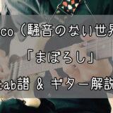 まぼろし|beco(騒音のない世界)のギターフレーズ解説!【楽譜(tab譜)付】