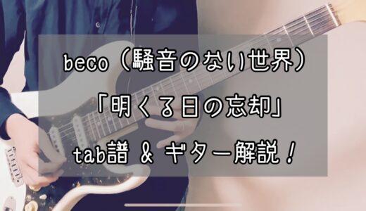 明くる日の忘却|beco(騒音のない世界)のギターフレーズ解説!【楽譜(tab譜)付】