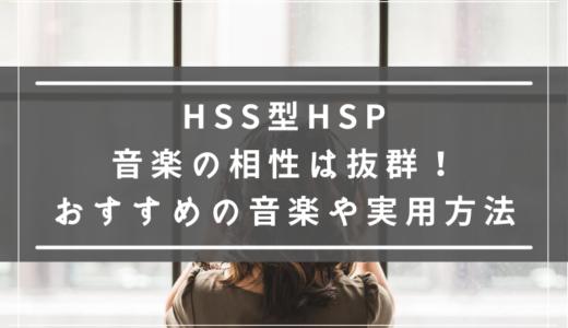 HSS型HSPと音楽の相性は抜群!おすすめの音楽や実用方法について紹介